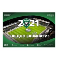 Fan calendar 2021