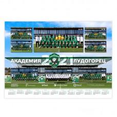 PFC Ludogorets Academy Calendar 2021
