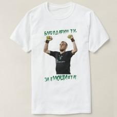 """Тениска """"Благодарим ти за еМОЦИята!"""""""