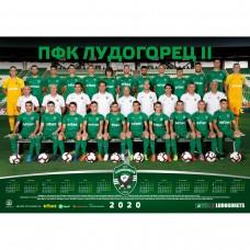 Еднолистов календар - Б отбор 2020